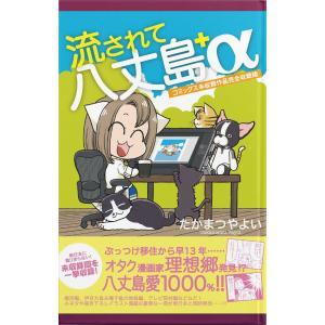 流されて八丈島+α 電子書籍版 / 著:たかまつやよい ebookjapan