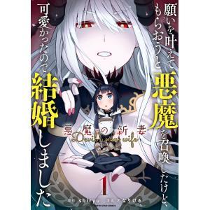願いを叶えてもらおうと悪魔を召喚したけど、可愛かったので結婚しました〜悪魔の新妻〜1 電子書籍版 / 漫画:となりける 原作:shiryu|ebookjapan