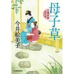 母子草 立場茶屋おりき 電子書籍版 / 著者:今井絵美子 ebookjapan