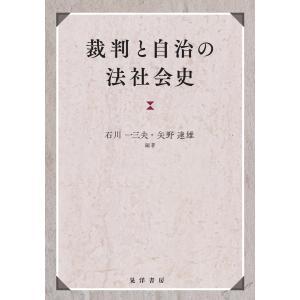 裁判と自治の法社会史 電子書籍版 / 編著:石川一三夫 編著:矢野達雄 ebookjapan