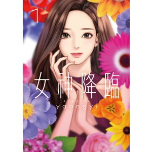 女神降臨 1巻 電子書籍版 / yaongyi|ebookjapan