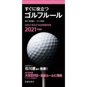 2021年度版 すぐに役立つ ゴルフルール(池田書店) 電子書籍版 / 沼沢聖一/マイク青木|ebookjapan
