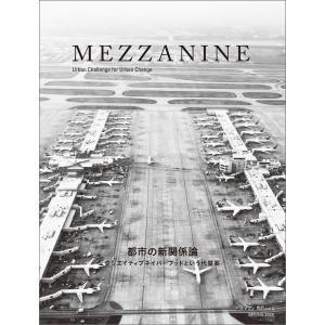 MEZZANINE VOLUME 4 SPRING 2020 電子書籍版 / 吹田良平|ebookjapan