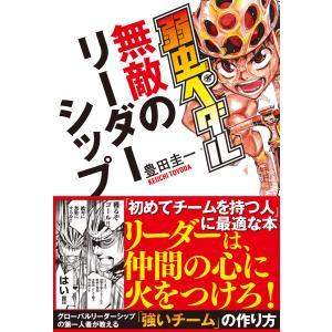 【初回50%OFFクーポン】弱虫ペダル 無敵のリーダーシップ 電子書籍版 / 豊田圭一|ebookjapan