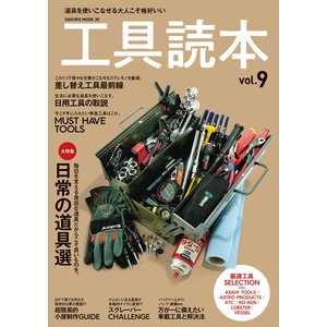 工具読本 vol.9 電子書籍版 / 笠倉出版社|ebookjapan