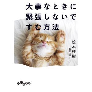 大事なときに緊張しないですむ方法 電子書籍版 / 松本桂樹 ebookjapan