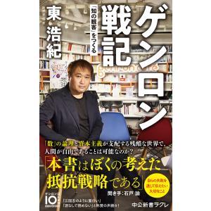 ゲンロン戦記 「知の観客」をつくる 電子書籍版 / 東浩紀 著|ebookjapan
