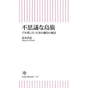 不思議な島旅 千年残したい日本の離島の風景 電子書籍版 / 清水 浩史|ebookjapan