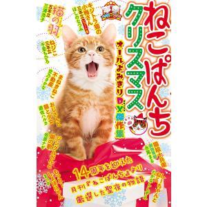 ねこぱんちクリスマス DX傑作集 電子書籍版|ebookjapan