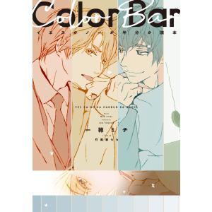 イエスかノーか半分か読本 Color Bar 電子書籍版|ebookjapan