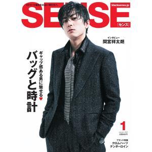 SENSE(センス) 2021年1月号 電子書籍版 / SENSE(センス)編集部|ebookjapan