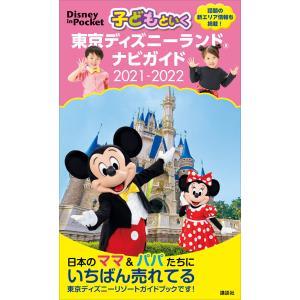 子どもといく 東京ディズニーランド ナビガイド 2021-2022 電子書籍版 / 講談社|ebookjapan