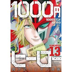 1000円ヒーロー (13) 電子書籍版 / 焼き芋ハンサム斎藤|ebookjapan