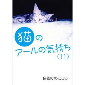 猫のアールの気持ち(11) 電子書籍版 / 良歌の宮・こころ|ebookjapan