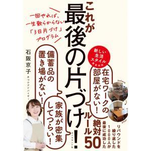 一回やれば、一生散らからない「3日片づけ」プログラム これが最後の片づけ! 電子書籍版 / 著:石阪京子|ebookjapan