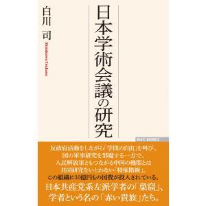 日本学術会議の研究 電子書籍版 / 白川司|ebookjapan
