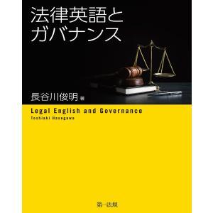 法律英語とガバナンス 電子書籍版 / 著者:長谷川 俊明|ebookjapan