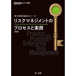 【初回50%OFFクーポン】リスクマネジメントのプロセスと実務 増補版 電子書籍版 / 著者:有限責...