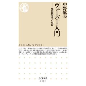 ヴェーバー入門 ――理解社会学の射程 電子書籍版 / 中野敏男|ebookjapan