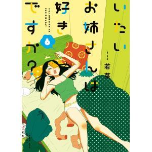 【初回50%OFFクーポン】いたいお姉さんは好きですか?(6) 電子書籍版 / 若菜 ebookjapan