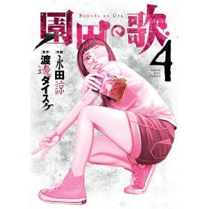 園田の歌(4) 電子書籍版 / 渡邊ダイスケ/永田諒|ebookjapan