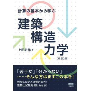 計算の基本から学ぶ 建築構造力学 改訂2版 電子書籍版 / 著:上田耕作|ebookjapan