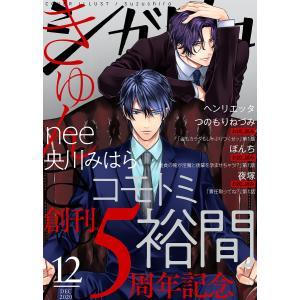 【初回50%OFFクーポン】シガリロ2020年12月号 きゅんきゅん 電子書籍版 ebookjapan