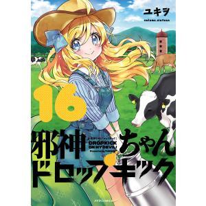 邪神ちゃんドロップキック(16) 電子書籍版 / 著:ユキヲ ebookjapan