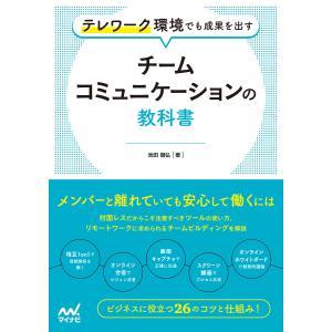 テレワーク環境でも成果を出す チームコミュニケーションの教科書 電子書籍版 / 著:池田朋弘 ebookjapan