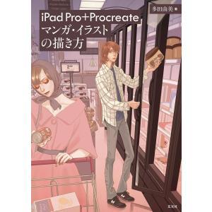 iPad Pro+Procreate マンガ・イラストの描き方 電子書籍版 / 著:多田由美|ebookjapan