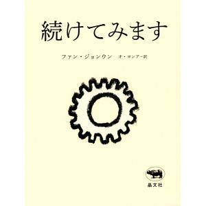 続けてみます 電子書籍版 / 著:ファン・ジョンウン(黄貞殷) 訳:オ・ヨンア(呉永雅)