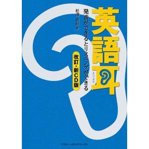 【音声ダウンロード付き】英語耳[改訂・新CD版]発音ができるとリスニングができる 電子書籍版 / 著者:松澤喜好|ebookjapan