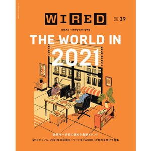 WIRED(ワイアード) Vol.39 電子書籍版 / WIRED(ワイアード)編集部|ebookjapan