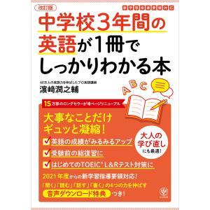 改訂版 中学校3年間の英語が1冊でしっかりわかる本 電子書籍版 / 著:濱崎潤之輔 ebookjapan