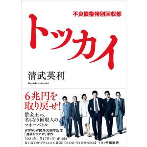 トッカイ 不良債権特別回収部 電子書籍版 / 清武英利|ebookjapan