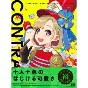 CONTRAST 裕キャラクターアートワークス 電子書籍版 / 裕|ebookjapan