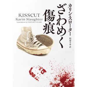 ざわめく傷痕 電子書籍版 / カリン・スローター/田辺千幸|ebookjapan