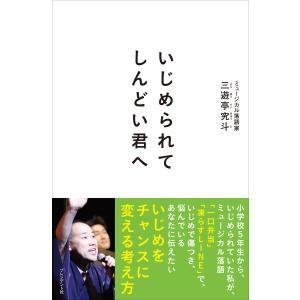 いじめられてしんどい君へ 電子書籍版 / 三遊亭究斗|ebookjapan