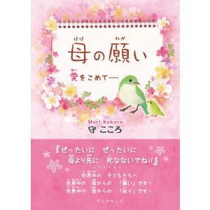 母の願い 電子書籍版 / 守こころ|ebookjapan