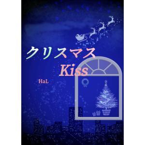 【初回50%OFFクーポン】クリスマスkiss 電子書籍版 / HaL|ebookjapan