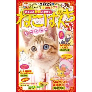 ねこぱんち No.172 新年ネコ号 電子書籍版 ebookjapan