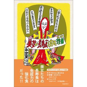 【初回50%OFFクーポン】美女が長寿食を好む理由 電子書籍版 / 著者:永山久夫|ebookjapan