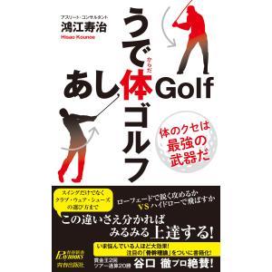 うで体ゴルフ・あし体ゴルフ 電子書籍版 / 著:鴻江寿治|ebookjapan