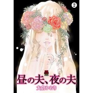 昼の夫、夜の夫 (2) 電子書籍版 / 大倉かおり|ebookjapan