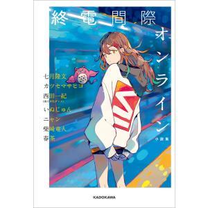 終電間際オンライン 小説集 電子書籍版|ebookjapan