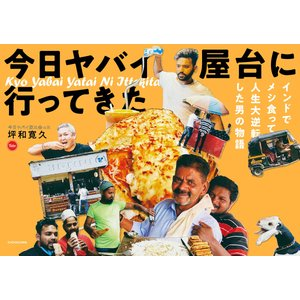 【初回50%OFFクーポン】今日 ヤバイ屋台に 行ってきた インドでメシ食って人生大逆転した男の物語...