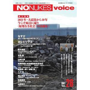 増刊 月刊紙の爆弾 NO NUKES voice vol.26 電子書籍版 / 増刊 月刊紙の爆弾編集部 ebookjapan