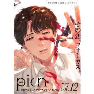 comic picn vol.12 電子書籍版 / comic picn編集部|ebookjapan