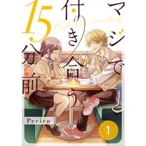 マジで付き合う15分前 (1) 電子書籍版 / Perico|ebookjapan