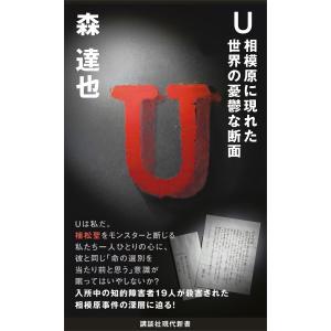 U 相模原に現れた世界の憂鬱な断面 電子書籍版 / 森達也|ebookjapan
